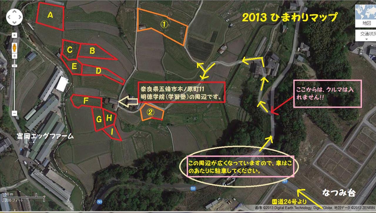 和歌山県 奈良県 五條市 ひまわりマップ