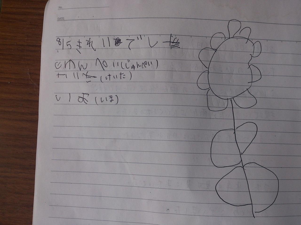 2014 ひまわりノート 和歌山県 橋本市