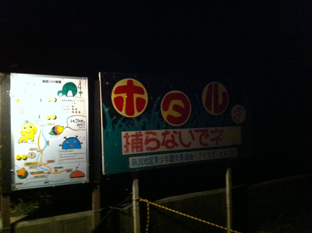 ホタル案内板 鞆渕 京奈和道 かつらぎ