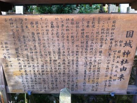 和歌山県橋本市 国城神社由来