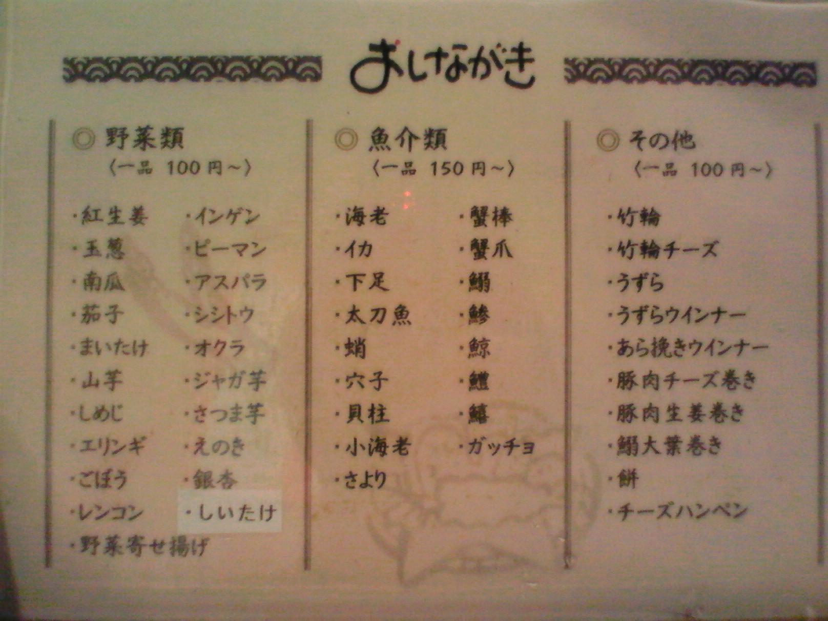 堺魚市場 天ぷら大吉 おしながき メニュー 金額